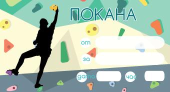 pokana_climb_2-copy